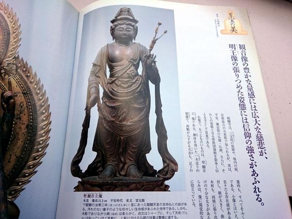 醍醐寺 国宝・虚空蔵菩薩