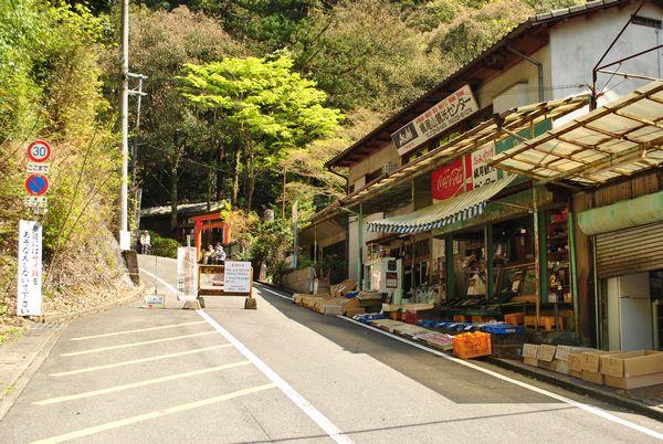 槇尾山観光センター