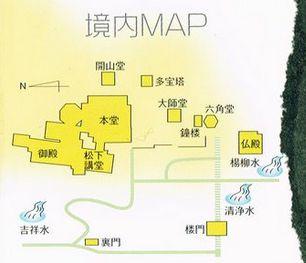 紀三井寺 境内MAP