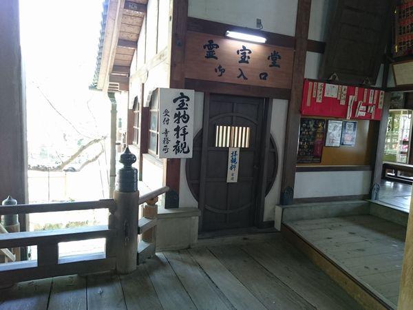 紀三井寺 霊宝堂