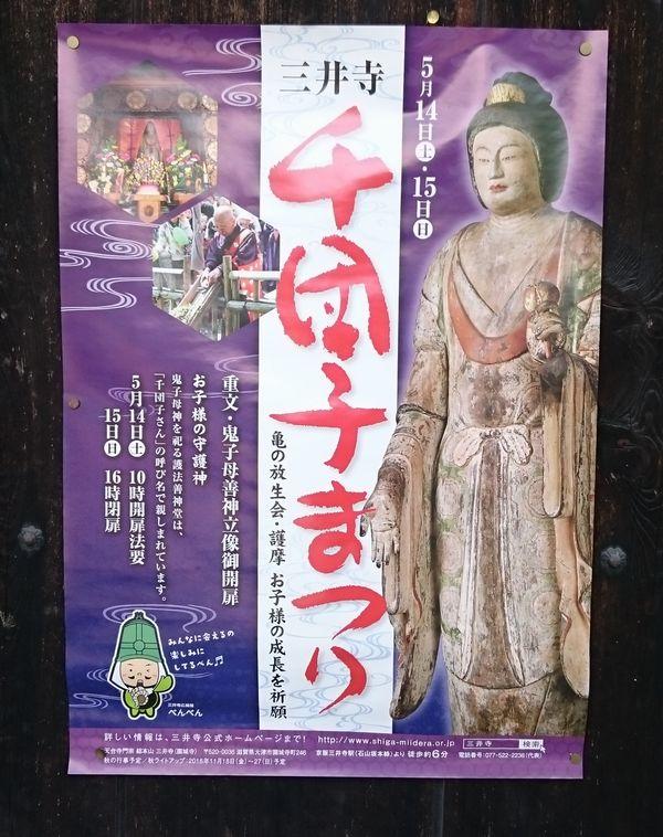 三井寺 千団子まつり