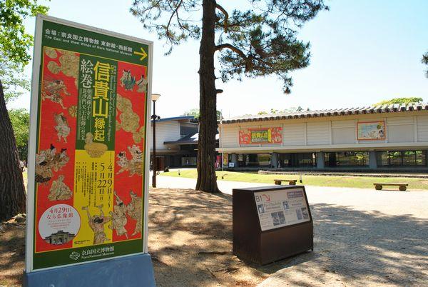 奈良国立博物館 信貴山縁起絵巻