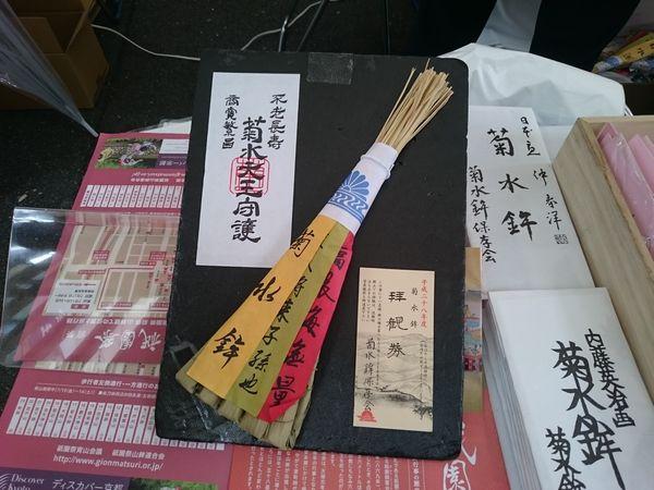 菊水鉾 粽