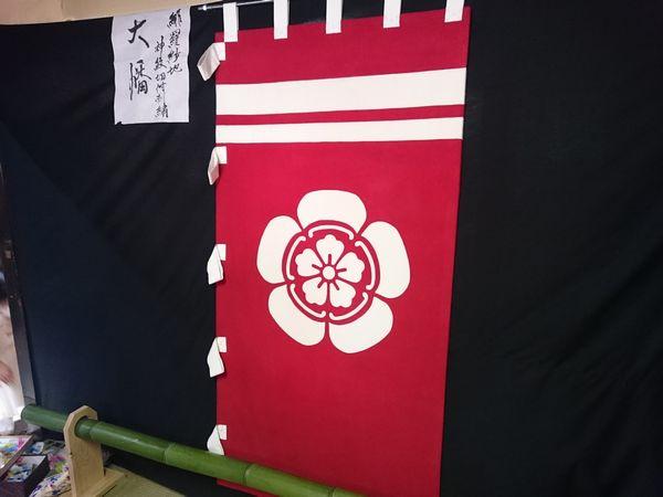 大船鉾 大旗