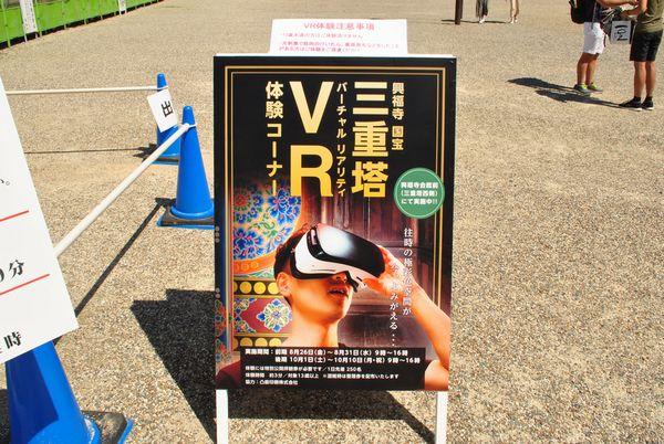 興福寺 VR体験