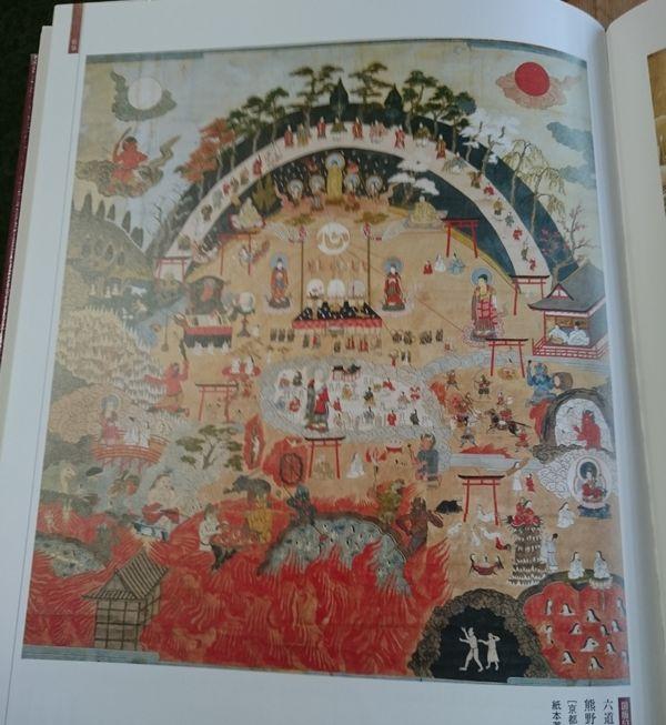 熊野観心十界曼荼羅 六道珍皇寺