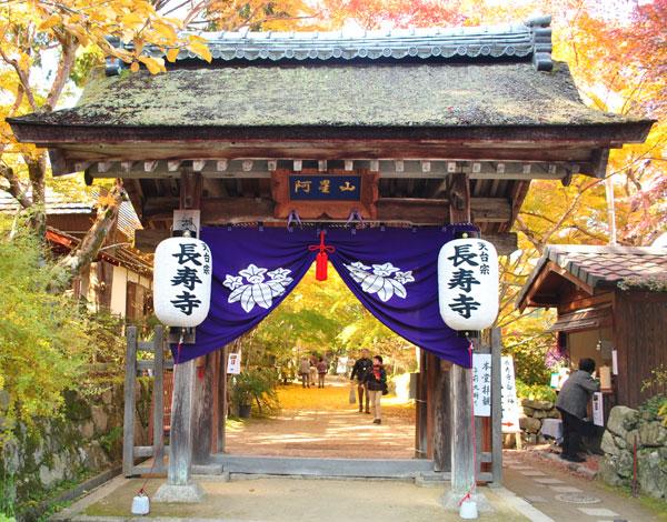 長寿寺 山門