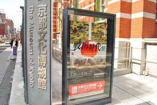 京都文化博物館 戦国時代展