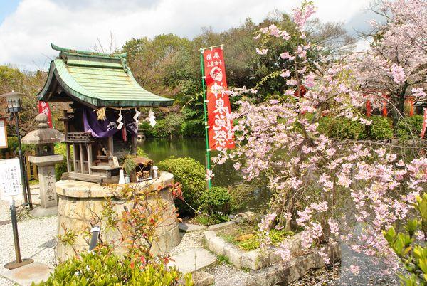 神泉苑 恵方社