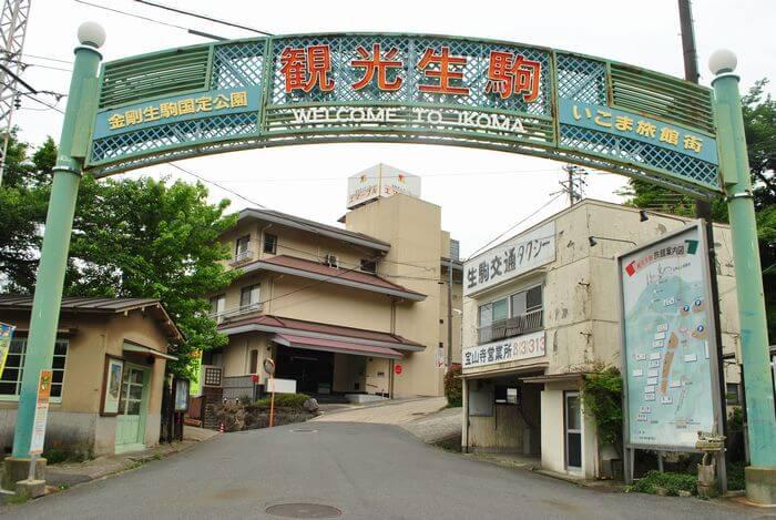 生駒観光 看板