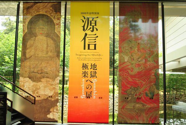 奈良国立博物館 源信