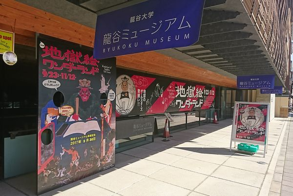 龍谷ミュージアム 地獄絵ワンダーランド