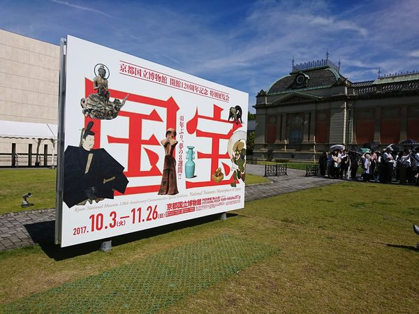 京都国立博物館 国宝