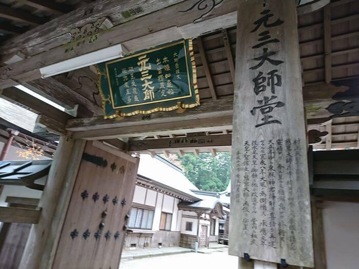 元三大師堂の看板