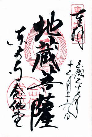 東大寺念仏堂 地蔵菩薩 御朱印