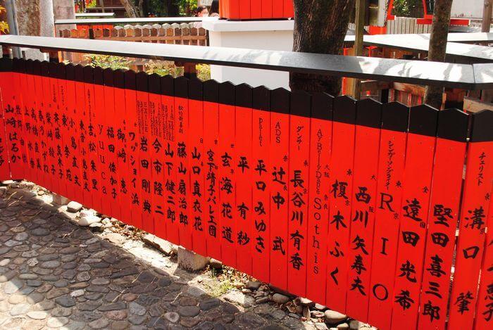 芸能神社 玉垣
