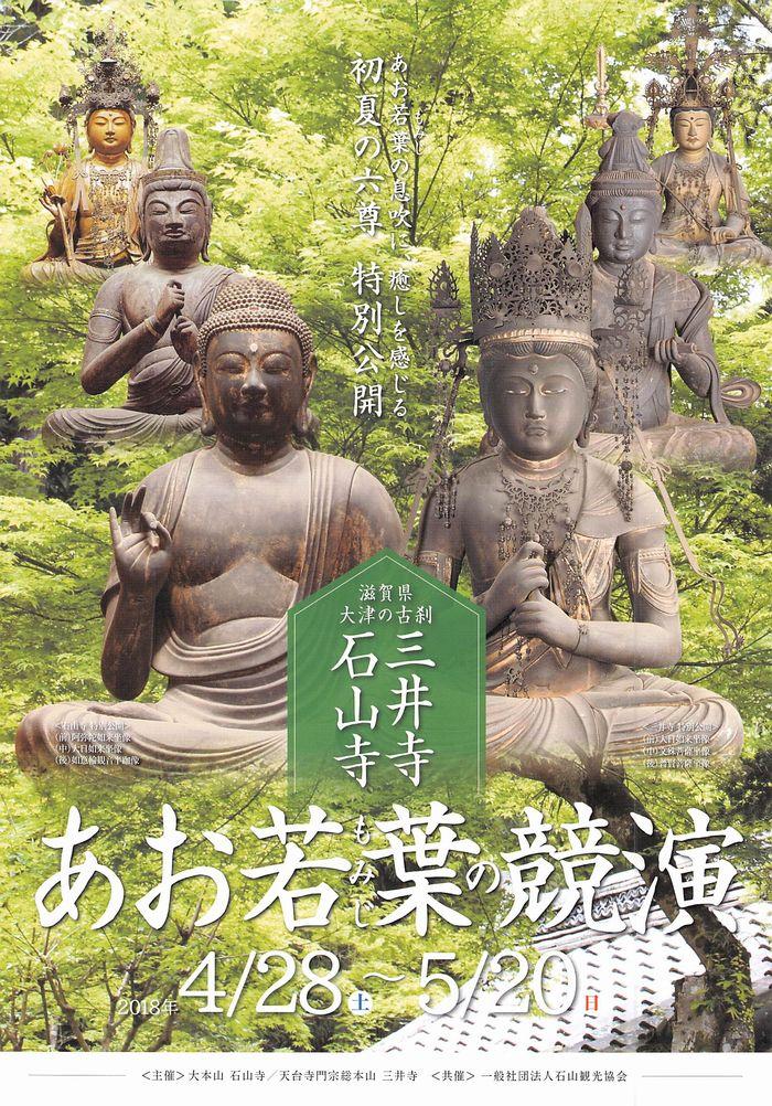 三井寺 石山寺 あお若葉の競演