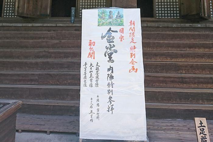 三井寺 金堂 特別参拝