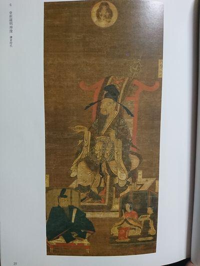 新羅明神画像
