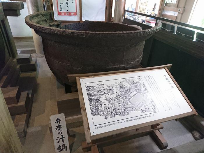 弁慶の汁鍋