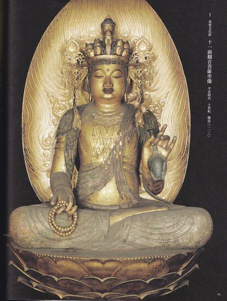 櫟野寺 十一面観音菩薩坐像