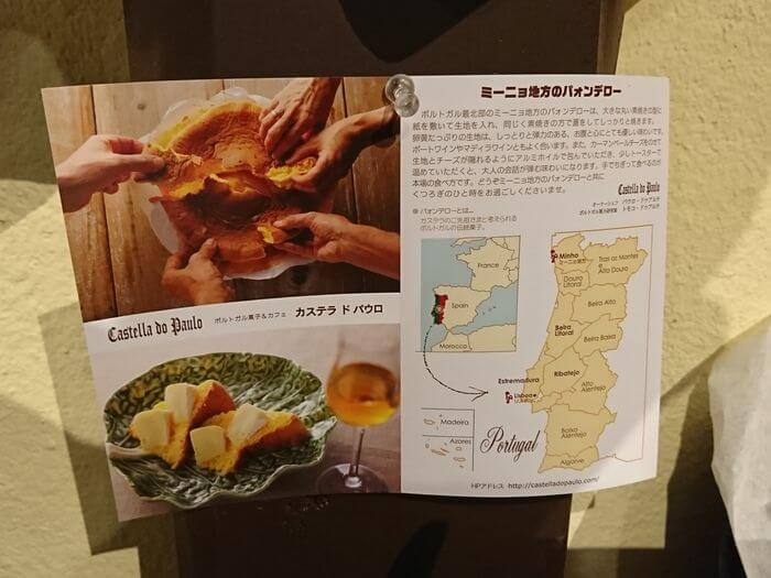 ミーニョ地方のパォンデロの食べ方