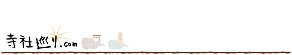 寺社巡りドットコム
