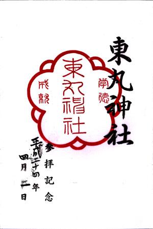 東丸神社 御朱印