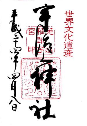 宇治上神社 『奉書』朱印