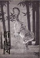南禅寺 納経帳ケース表