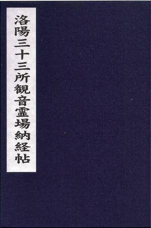 洛陽三十三所観音巡礼 納経帳