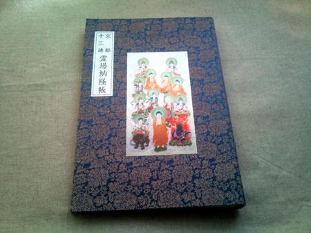 京都十三佛霊場 専用納経帳