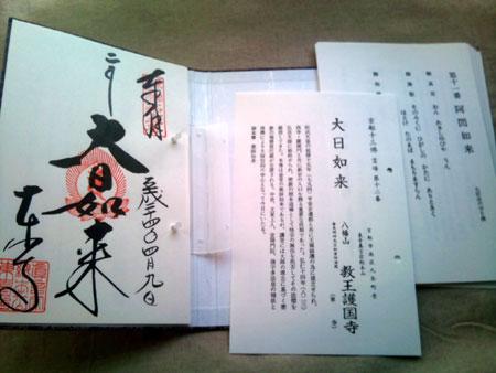 京都十三佛霊場 中身