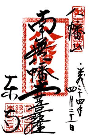 東寺 八幡大菩薩