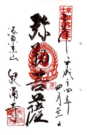 泉涌寺 京都十三仏霊場第六番 御朱印