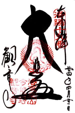 今熊野観音寺 洛陽三十三所 御朱印