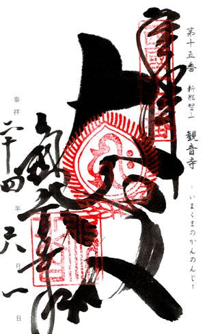 今熊野観音寺 西国三十三所 御朱印