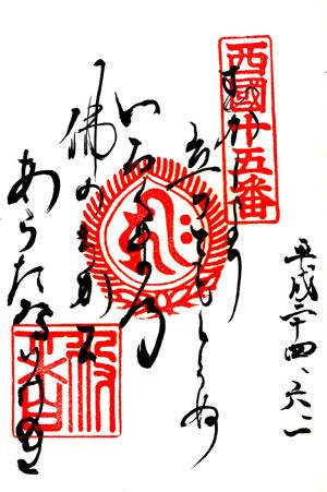 今熊野観音寺 御詠歌 御朱印