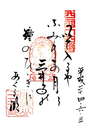 三井寺 御詠歌