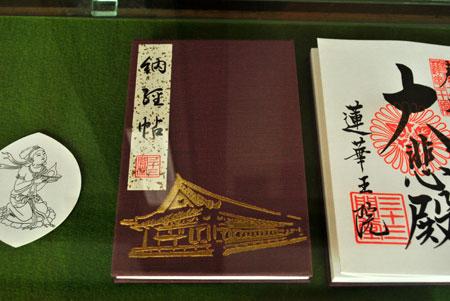蓮華王院 オリジナル御朱印帳