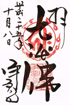 浄瑠璃寺 九本仏 御朱印