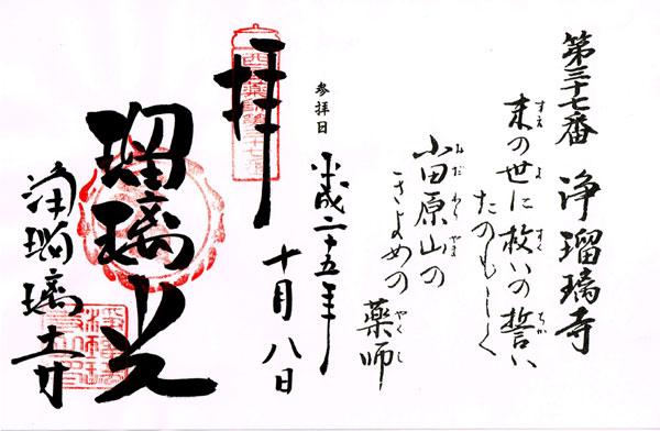 浄瑠璃寺 西国四十九薬師霊場 御朱印