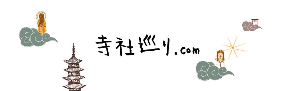 「和歌山」の記事一覧 | 寺社巡りドットコム