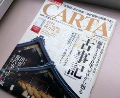 carta 古事記