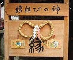 八坂神社 縁結びの神