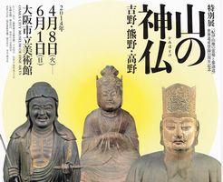 大阪市立美術館 山の神仏