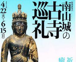 京都国立博物館 南山城の古寺巡礼