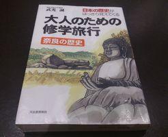 大人のための修学旅行―奈良の歴史