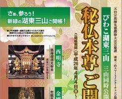 20140524-kotousanzan-246x200