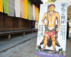 三井寺 特別拝観